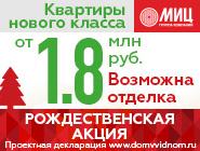 ЖК «Зелёные аллеи» Рождественская акция